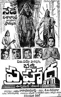 <i>Bhakta Prahlada</i> (1967 film) 1967 film by Chitrapu Narayana Rao