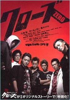 <i>Crows Zero</i> 2007 Japanese film directed by Takashi Miike