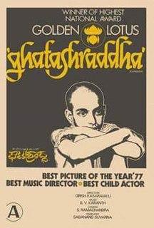 <i>Ghatashraddha</i> 1977 Indian film directed by Girish Kasaravalli