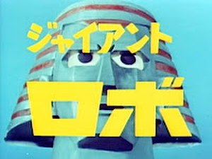 Giant Robo (tokusatsu) - Giant Robo logo