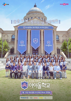 Idol School (2017 TV series) - Wikipedia