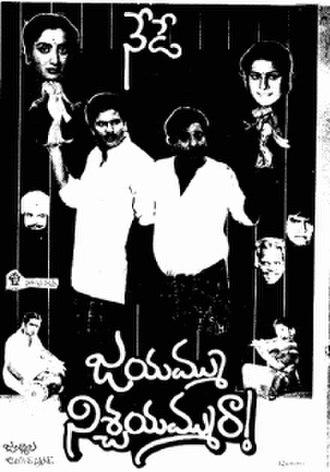 Jayammu Nischayammu Raa (1989 film) - Theatrical release poster