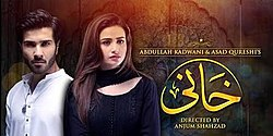 Title screen of the drama containing series name in its native language of Urdu
