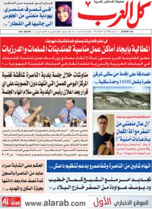 Kul al-Arab - Image: Kul al Arab newspaper