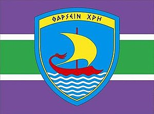 32nd Marines Brigade (Greece) - Emblem of the 32nd Marines Brigade