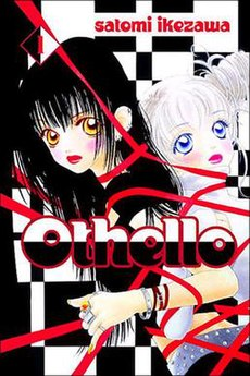 A book cover. Red text at the top reads Satomi Ikezawa and notes that this is the first volume. Further on is a picture of a dark-haired and a light-haired girl tied together with red ribbon against a checkered background. Othello is written over the picture.