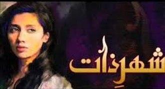 Shehr-e-Zaat - Shehr-e-Zaat title screen