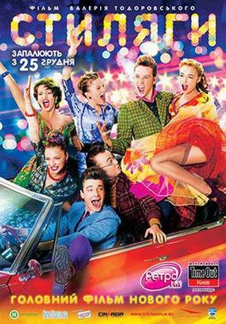 Stilyagi (film) - Official film poster