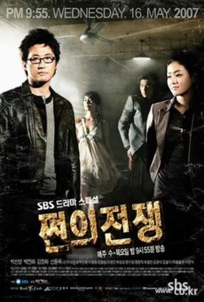 War of Money-poster.jpg