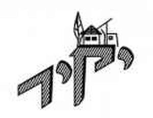 Yakir - Village emblem