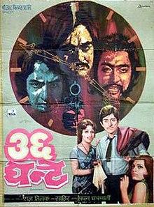 36 Ghante (1974) SL YT - Raaj Kumar, Mala Sinha, Sunil Dutt, Vijay Arora, Ranjeet, Danny Denzongpa, Parveen Babi, Iftekhar, and Deven Verma