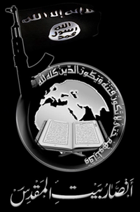 Ansar Bayt al-Maqdis (شعارات جماعة أنصار بيت المقدس 3).png