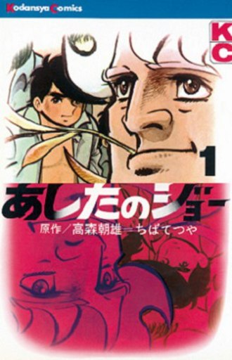 Ashita no Joe - Cover of the first volume of Ashita no Joe, as published in Japan by Kodansha