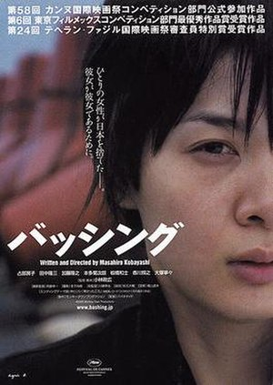 Bashing (film) - Original Japanese release poster