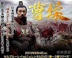 Cao Cao liu bei