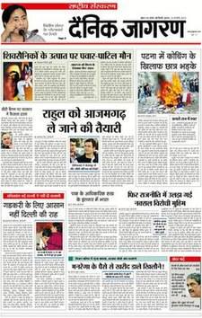 How to read online edition of hindustan dainik patna epaper at.