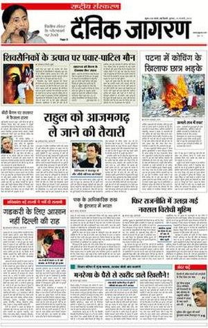 Dainik Jagran - Image: Dainik Jagran cover 03 28 10