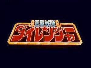 Gosei Sentai Dairanger - The title card for Gosei Sentai Dairanger
