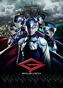 Gatchaman Film Wikipedia