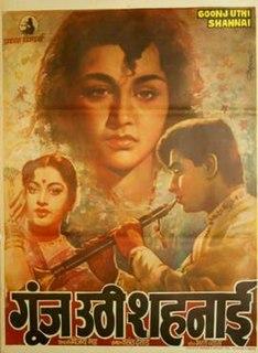 <i>Goonj Uthi Shehnai</i> 1959 Indian film directed by Vijay Bhatt