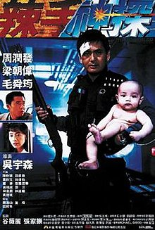 Film poster illustrates the character Tequila holding a shotgun in one hand, and a new born baby under his other arm. The background depicts the underground hospital area seen in the film. Text at the bottom of the poster reveals the production credits.