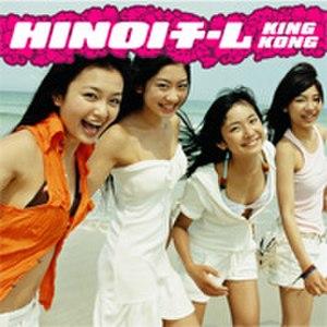 King Kong (E-Rotic song) - Image: Hinoi Team King Kong 2