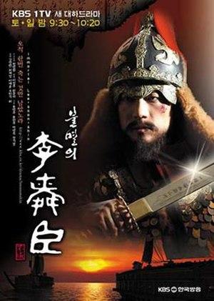 Immortal Admiral Yi Sun-sin - Promotional poster