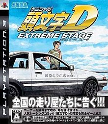 Initial D Extreme Stage Cover.jpg