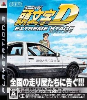 Initial D Extreme Stage - Image: Initial D Extreme Stage Cover