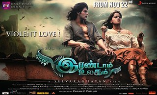 <i>Irandaam Ulagam</i> 2013 Indian film
