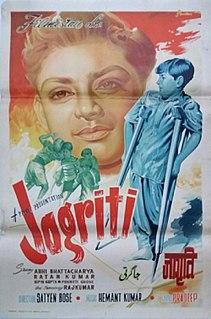 <i>Jagriti</i> 1954 film by Satyen Bose