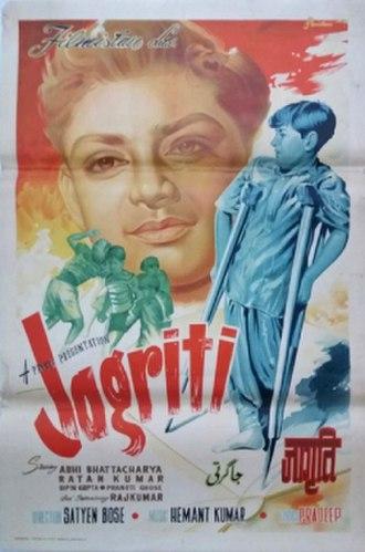 Jagriti - Image: Jagriti