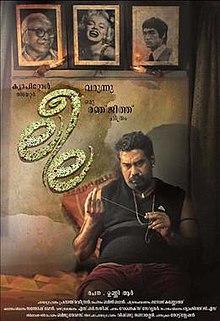 Leela (2016) [Malayalam] DM -  Biju Menon, Vijayaraghavan, Suresh Krishna, Indrans, Sudheer Karamana, Parvathy Nambiar