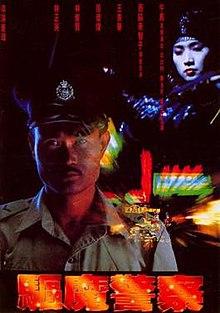Magic Cop 1990