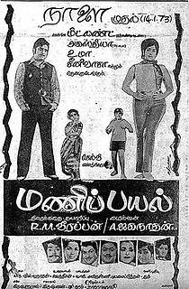 <i>Manipayal</i> 1973 film by A. Jagannathan