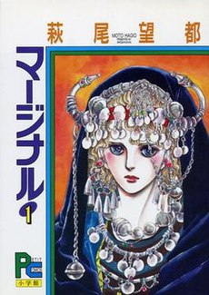 Marginal (manga) vol1 Cover.jpg
