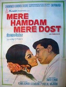 Mere Hamdam Mere Dost (1968) SL YT - Dharmendra, Sharmila Tagore, Mumtaz, Om Prakash, Rehman, Achala Sachdev, Nigar Sultana, Ruby Mayer