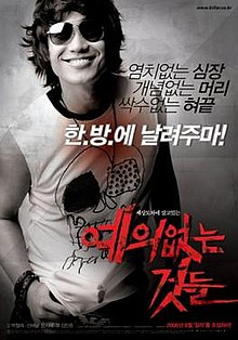 No Mercy for the Rude film poster.jpg