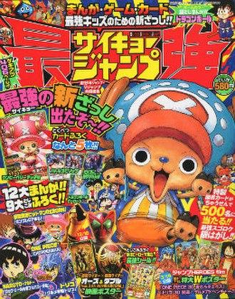 Saikyō Jump - Cover of the first issue of Saikyō Jump
