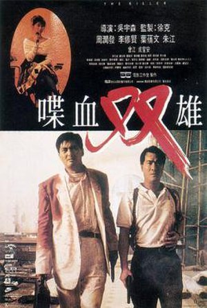 The Killer (1989 film) - Theatrical release poster
