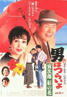 "<i>Tora-san to the Rescue</i> 1995 film. 48th and the last entry in ""Otoko wa Tsurai yo"" series. directed by Yōji Yamada"