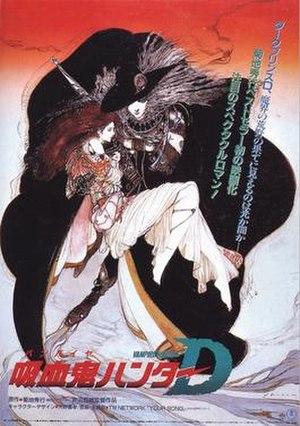 Vampire Hunter D (1985 film) - Theatrical poster, designed by Yoshitaka Amano