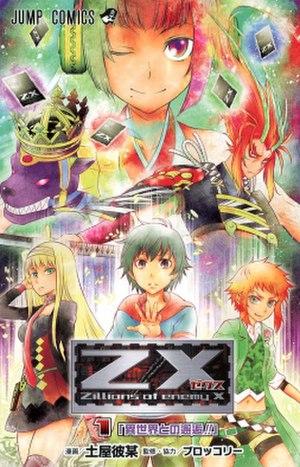 Z/X - Image: ZX volume 1 cover