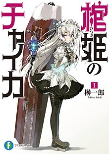 Chaika The Coffin Princess Wikipedia
