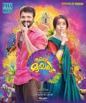 Aamayum Muyalum - Film poster