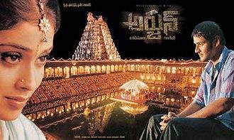 Arjun (2004 film) - Movie Poster