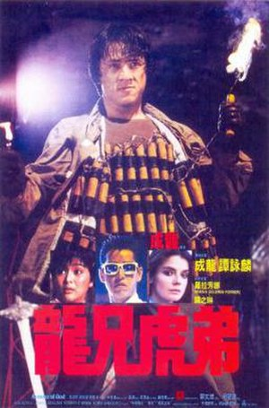 Armour of God (film) - Hong Kong film poster