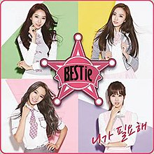"Digital repackage album cover as ""I Need You"""