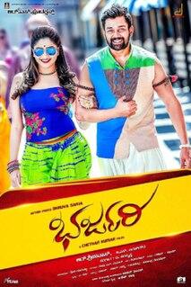 <i>Bharjari</i> 2017 Kannada film directed by Chethan Kumar