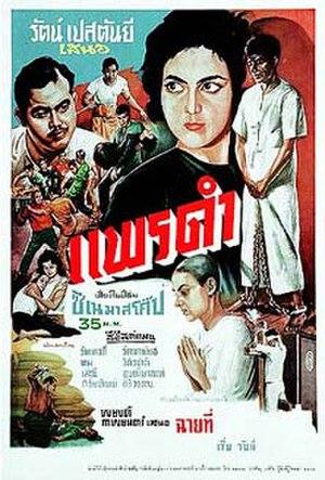 Black Silk - Thai film poster